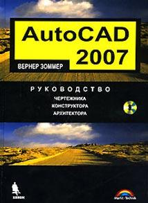 Книга Autocad 2007. Руководство чертежника. Зоммер (+CD)