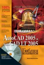 Книга Библия пользователя AutoCAD 2005 и AutoCAD LT 2005. Эллен Финкельштейн