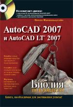 Книга Библия пользователя. AutoCAD 2007 и AutoCAD LT 2007. Эллен Финкельштейн