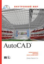 Книга Внутренний мир AutoCAD. Дэвид Харрингтон