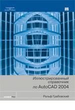 Книга Иллюстрированный справочник по AutoCAD 2004. Ральф Грабовский