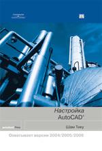 Книга Настройка AutoCAD. Шам Тику
