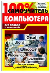 Книга 100% самоучитель работы на компьютере. Левин