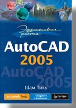 Книга Эффективная работа: AutoCAD 2005. Тику