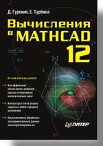 Книга Вычисления в Mathcad 12. Гурский
