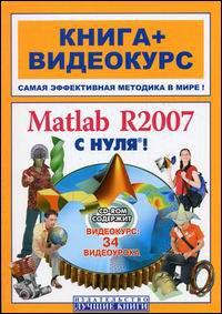 Книга Matlab R2007 с нуля! Hunt, Brian R (+СD)