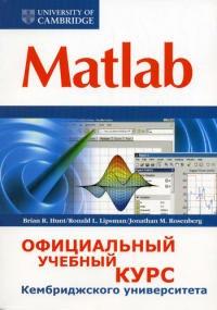 Книга Matlab. Официальный учебный курс Кембриджского университета. Hunt, Brian R.