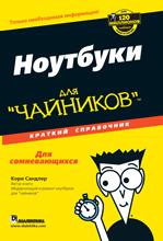 Книга Ноутбуки для чайников. Краткий справочник. Кори Сандлер