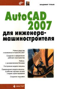 Книга AutoCAD 2007 для инженера-машиностроителя. Тульев