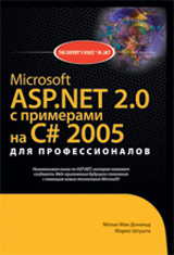 Купить Книга Microsoft ASP.NET 2.0 с примерами на C# 2005 для профессионалов. Мэтью Мак-Дональд