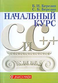 Книга Начальный курс С и С++. Березин