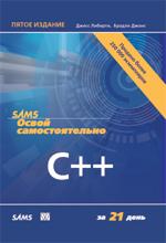 Книга Освой самостоятельно C++ за 21 день. 5-е изд. Джесс Либерти
