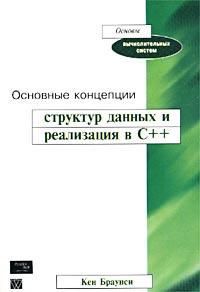 Книга Основные концепции структур данных и реализация в C++. Браунси .Вильямс. 2002