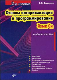 Купить Книга Основы алгоритмизации и программирования. Язык СИ. 2-е изд. Демидов