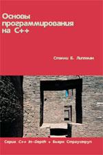 Книга Основы программирования на С++. Серия C++ In-Depth. т.1. Липпман. Вильямс.  2002