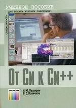 Книга От C к C++. Каширин