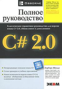 Книга Полное руководство. C#  2.0. Шилдт