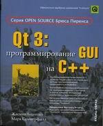 Книга Qt 3: программирование GUI на C++. Бланшет