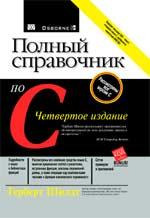 Книга Полный справочник по C. 4-е издание. Шилдт