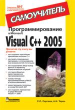 Книга Программирование в Microsoft Visual C++ 2005. Самоучитель. Сергеев Александр