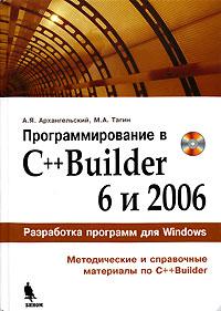 Книга Программирование в С++ Builder 6 и 2006. Архангельский (+CD)