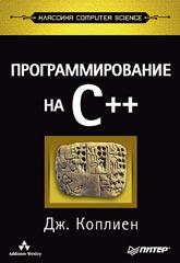 Книга Программирование на C++. Классика CS. Коплиен