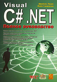 Книга Visual C#. NET. Полное руководство. Прайс Джейсон