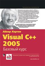 Купить Книга Visual C++ 2005: базовый курс. Айвор Хортон