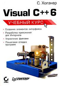 Книга Visual C++ 6. Учебный курс. Холзнер.