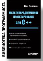 Книга Мультипарадигменное проектирование для C++. Библиотека программиста. Коплиен