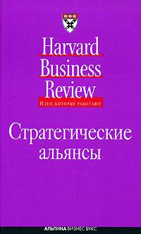 Книга Стратегические альянсы. Идеи, которые работают