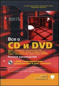 Книга Все о CD и DVD. Полное руководство. Запись, копирование, меню для видеоDVD, MP3, чтение