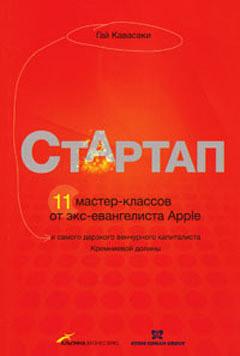 Стартап: 11 мастер-классов от экс-евангелиста Apple и самого дерзкого венчурного капиталиста Кремниевой долины. Кавасаки