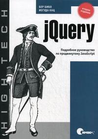 jQuery.Подробное руководство по продвинутому JavaScript 2-е изд. Бибо