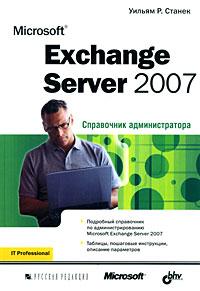 Книга Microsoft Exchange Server 2007. Справочник администратора. Станек