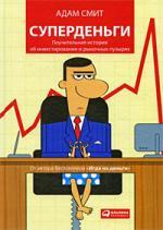 Книга Суперденьги: Поучительная история об инвестировании и рыночных пузырях. Смит