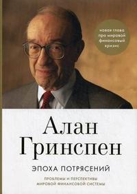 Эпоха потрясений: Проблемы и перспективы мировой финансовой системы. 4-е изд . Алан Гринспен