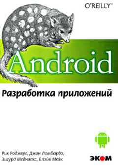 Android. Разработка приложений. Роджерс