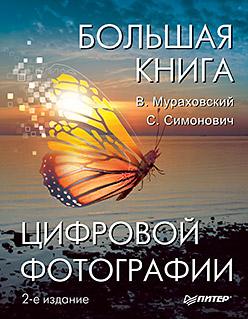 Большая книга цифровой фотографии. 2-е издание. Симонович