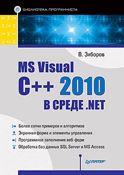 MS Visual C++ 2010 в среде .NET. Библиотека программиста. Зиборов