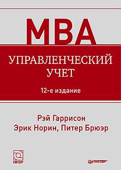 Книга Управленческий учет. 12-е изд. Гаррисон Р