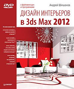 Книга Дизайн интерьеров в 3ds Max 2012 (+DVD). Шишанов