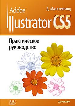 Книга Adobe Illustrator CS5. Практическое руководство. Макклелланд Д.