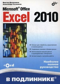 Microsoft Office Excel 2010 В подлиннике. Долженков (+CD)