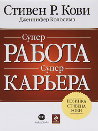 Книга СУПЕР работа, СУПЕР карьера. Кови