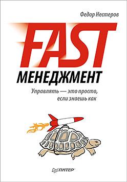 Книга Fast-менеджмент. Управлять — это просто, если знаешь как. Нестеров