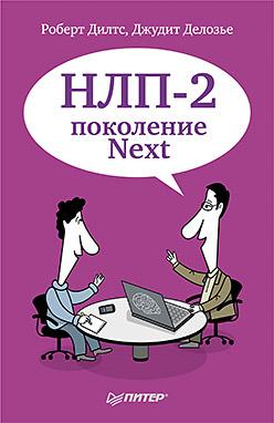 Книга НЛП-2: поколение Next. Дилтс