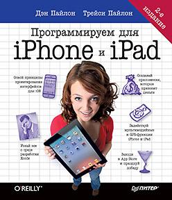 Книга Программируем для iPhone и iPad. 2-е изд. Пайлон
