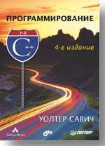 Купить Книга Программирование на С++. 4-е изд. Савич. Питер. 2004
