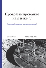 Книга Программирование на языке C. 3-е изд. Стефан Кочан